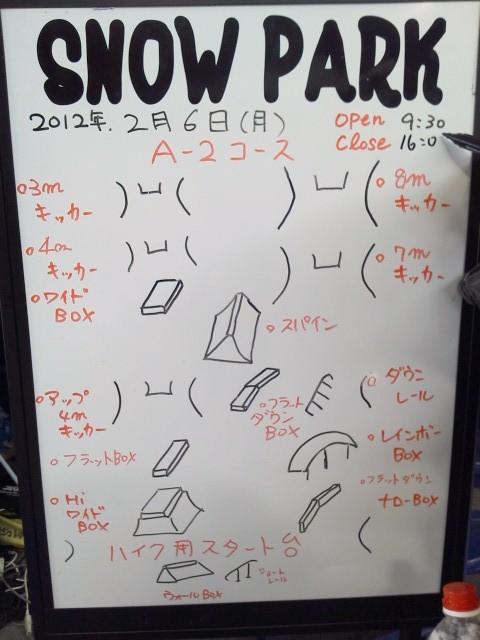 スノーボードパーク2012